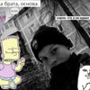 Тема Барт