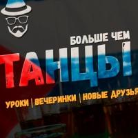 Логотип Танцы Bachata и Salsa Волгоград / ЛЯСИ-ТРЯСИ