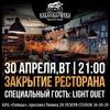 Кабан&Брюква   Саранск