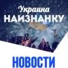 Новости Украины - Новини України