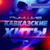 Новинки кавказской музыки,новые песни и клипы.