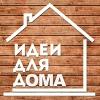 Идеи для дома | Лучшее