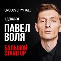 Фотография профиля Павла Воли ВКонтакте