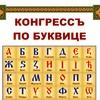 II КОНГРЕССЪ по БУКВИЦЕ 49