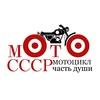 Мотоциклы СССР: Иж,Восход,Минск,Днепр,Ява,Урал.
