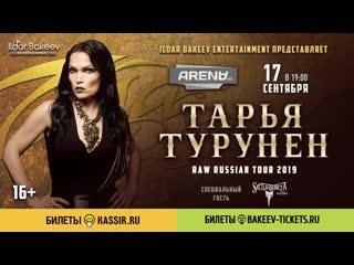 Тарья турунен краснодар arena hall