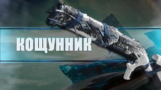Destiny 2 Beyond light: ПРО ЗАМЕЧАТЕЛЬНЫЙ КОЩУННИК