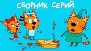 Три Кота   Сборник Веселых серий   Мультфильмы для детей 2021