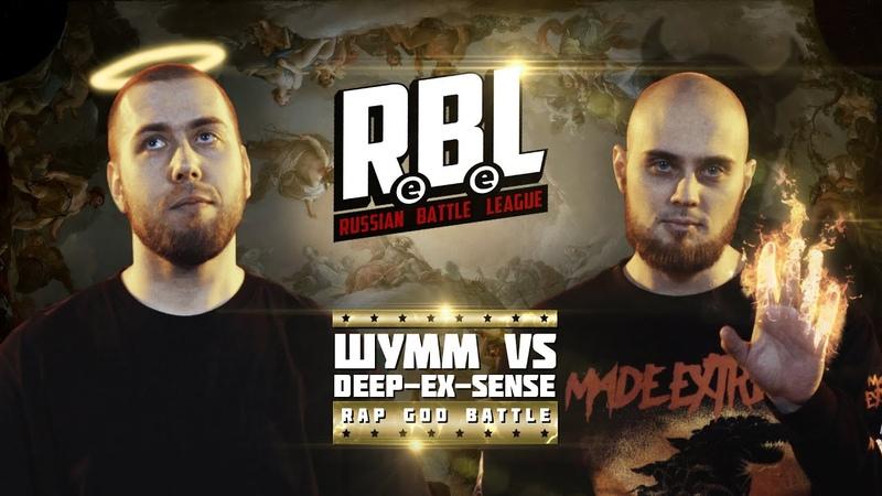 RBL ШУММ VS DEEP-EX-SENSE (RAP GOD BATTLE, TOURNAMENT 3, RUSSIAN BATTLE LEAGUE)