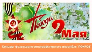 Концерт фольклорно-этнографического ансамбля «Покров» ВГСПУ, посвященный Дню Победы