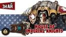 Знай Благородные Дома Имперских рыцарей Warhammer 40k