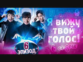 [gw] i can see your voice\я вижу твой голос s6 ep.6 [рус.саб]