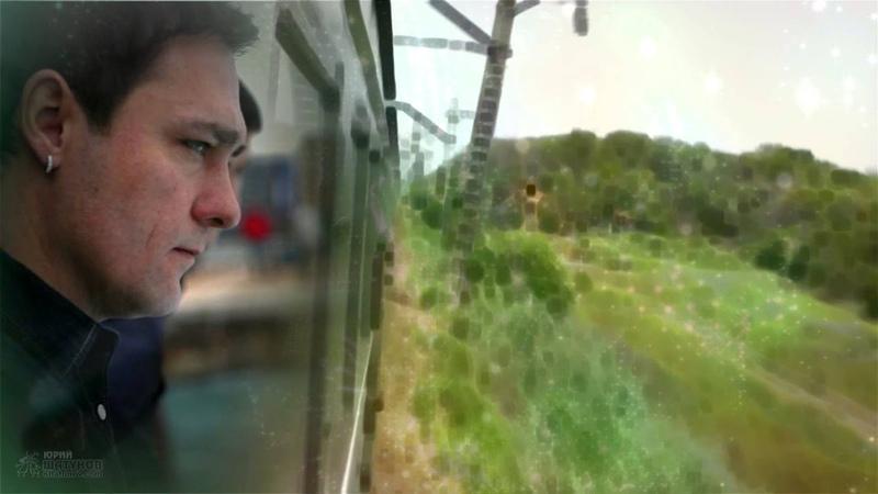 Юрий Шатунов Поезда Арт видео