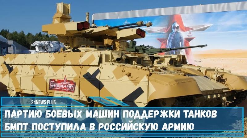 Партия Боевых машин поддержки танков БМПТ поступила в Российскую Армию