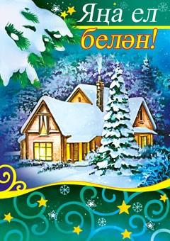 Поздравлениями лет, открытка новый год на башкирском языке для детей