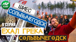 Строгановские миллионы, ссылка Сталина и защитники Шиеса.