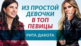 Рита Дакота. Из простой девочки из Беларуси в топ певицы и место в Forbes | Откровенное интервью