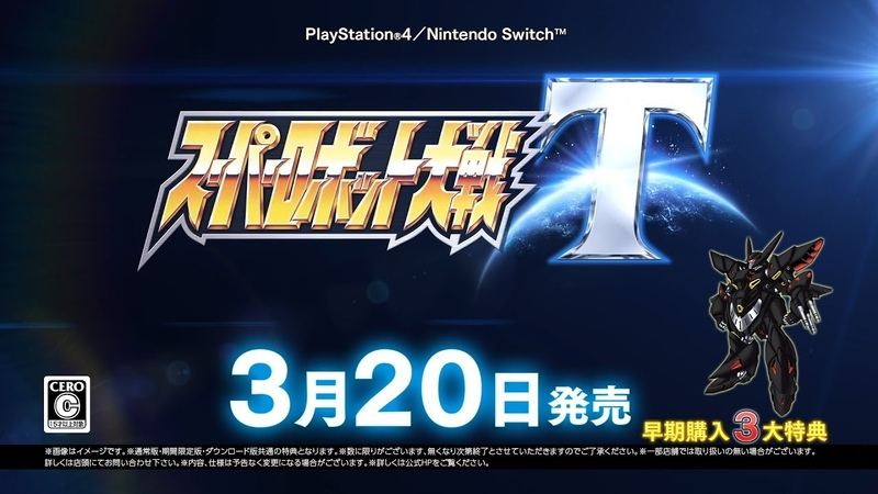 PlayStation R 4 Nintendo Switch TM 「スーパーロボット大戦T」第2弾CM映像