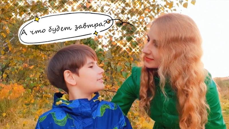 Marina Beregovaya А что будет завтра автор Светлана Долгова cтихи