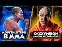 Айза vs Птаха / Моргенштерн в ММА / Oxxxymiron = Satyr diss Дегройд-рэп / Егор Крид про Карнавал