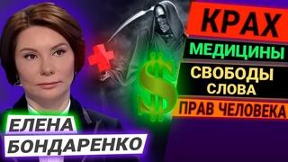 Украина превращается в концлагерь? Крах медицины, свободы слова, прав человека - Елена Бондаренко