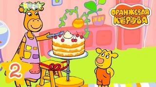 Торт для мамы - Оранжевая корова - Серия 2