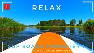 Релакс -1 SUP BOARD FunWater 11 Relax Beautiful nature 美しい自然をリラックス सुंदर प्रकृति आरा