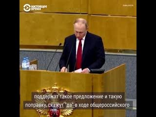 Как в Госдуме принимали правку к Конституции