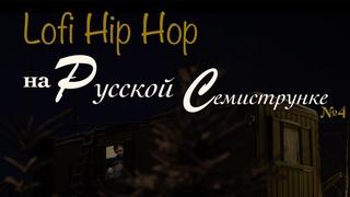 Lofi Hip Hop in Russia with Russian 7-string guitar