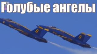 Авиационное шоу Голубые ангелы. Blue Angels.