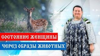 Образ русской женщины | Любовь и жизнь женщины | Женское состояние | Арина Никитина