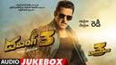 DABANGG 3 Full Album Jukebox (Telugu) | Salman Khan, Sonakshi Sinha | Sajid -Wajid
