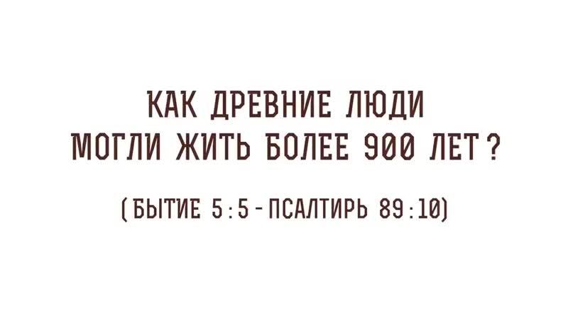 Как древние люди могли жить более 900 лет Бытие 5 5 Протоиерей Олег Стеняев