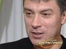 Немцов Дочь Ельцина Татьяна четыре часа уговаривала меня согласиться стать вице премьером