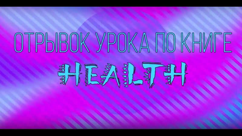 Урок по книге Health