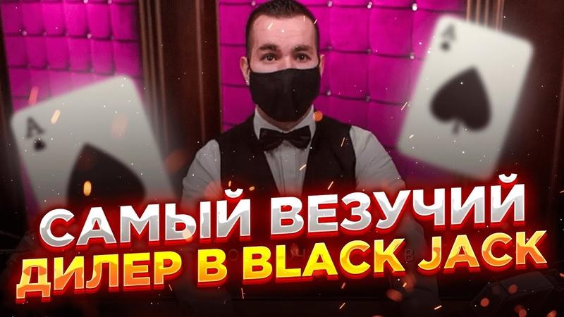 САМЫЙ ВЕЗУЧИЙ ДИЛЕР В BLACK JACK