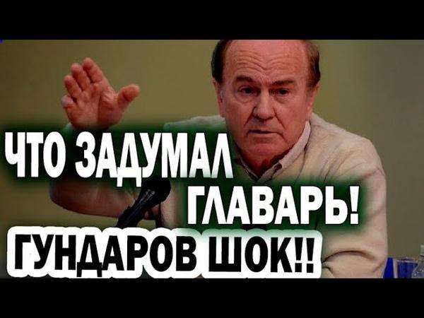 ГЛАВАРЬ РЕШИЛ ОДНО 20 11 2020 ШОК ВЫПУСК ОТ ГУНДАРОВА