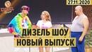 Дизель Шоу – 83 НОВЫЙ ВЫПУСК – 27.11.2020 | ЮМОР ICTV