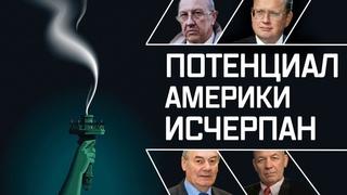 В США победил президент российских олигархов? А. Фурсов. М. Делягин. А. Домрин. Л. Ивашов