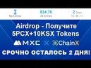 Airdrop - Получите 5PCX10KSX Tokens