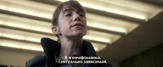 Фильм Нимфоманка: Часть2 (на английском языке с русскими субтитрами)