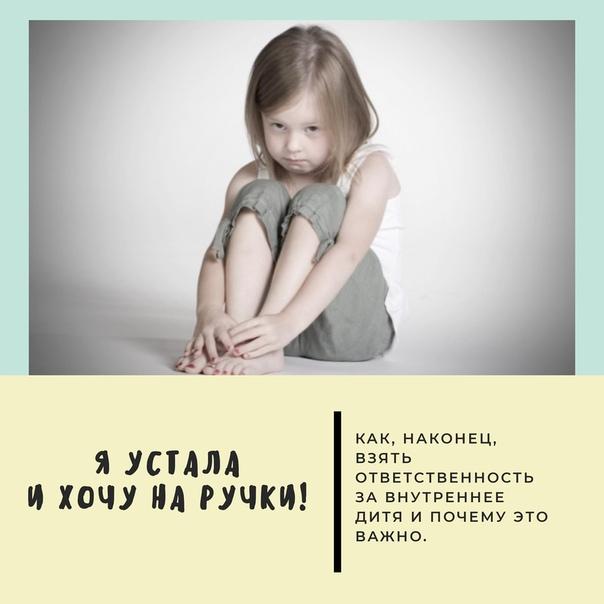 Мы много в психологии говорим о фигуре внутреннего ребенка, о том как много наших способностей связано с ней, как многие раны нуждаются в исцелении у нашего ребёнка, чтобы он мог сиять в нас