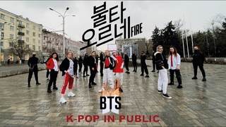 [KPOP IN PUBLIC RUSSIA] BTS(방탄소년단) - FIRE (불타오르네) Dance Cover   ONE TAKE