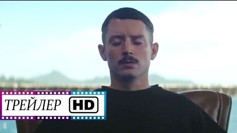 Иди к папочке - Русский трейлер | Фильм | Элайджа Вуд | 2020