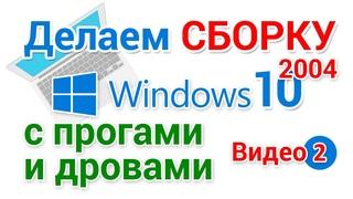 Сборка Windows 10 2004. Установка программ, создание ISO образа. 2-я серия
