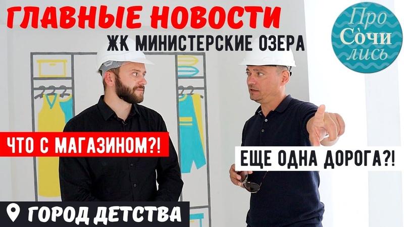 ЖК Министерские озера ➤01 06 2020 ➤Когда построят магазины ➤Новая дорога ➤Город Детства 🔵Просочились