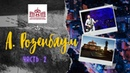 Концерт А. Розенбаума 27.10.2020_часть2