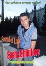 Личный фотоальбом Sasha Shipilove