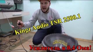 Усилитель в 0,4 Ома!!! Kingz Audio TSR 2500.1!!!
