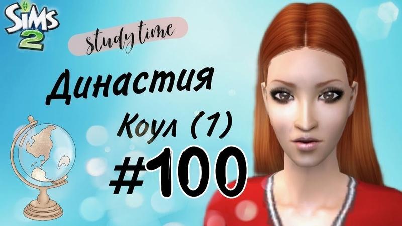 The Sims 2 Династия Коул 1 100 Первая вечеринка Нэнси в мужской коммуне